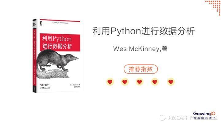 10利用Python进行数据分析.jpg
