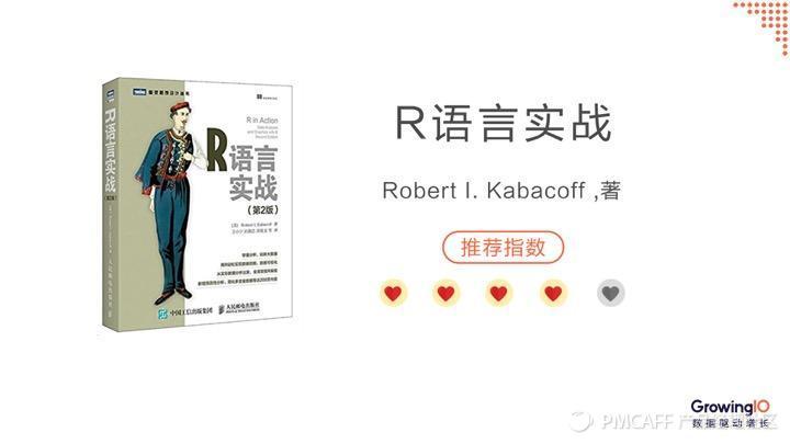 11R语言实战.jpg