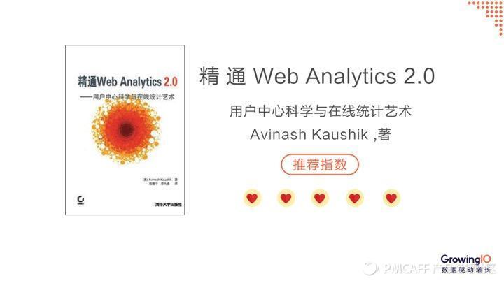 6精通Web Analytics2.0.jpg