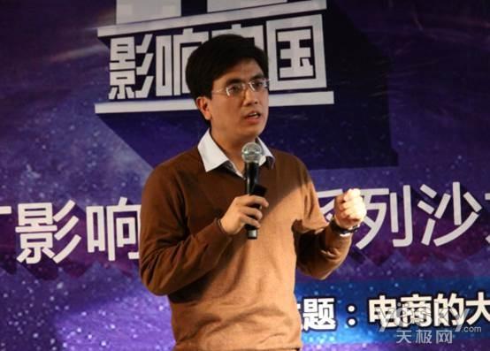 IT影响中国:大数据时代 重新思考电子商务